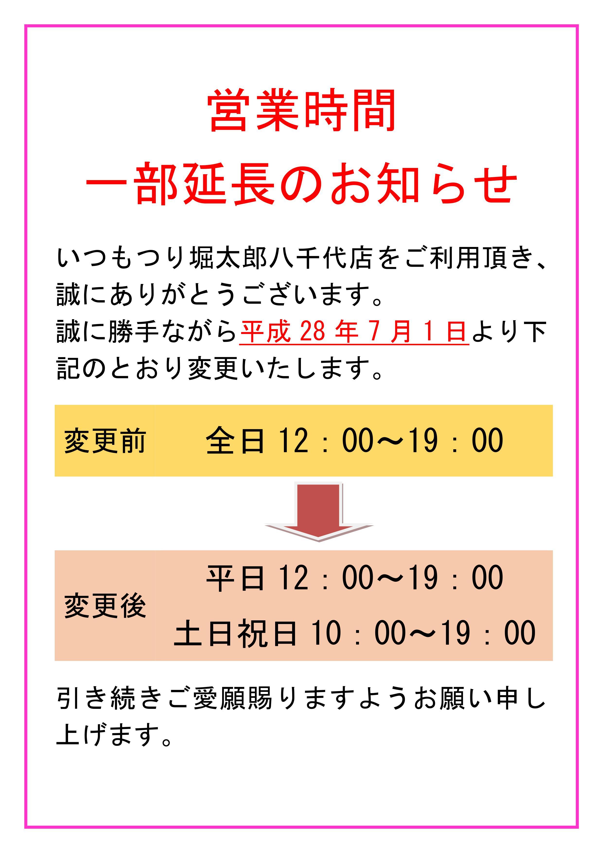 営業時間延長のお知らせ(店頭貼り出し用)_imgs-0001